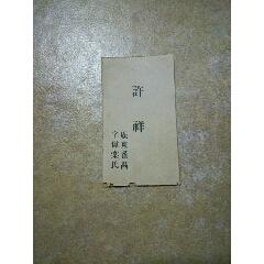 老名片(au24827875)_7788舊貨商城__七七八八商品交易平臺(7788.com)