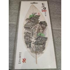 已經絕版重慶山城吊腳樓葉脈畫,2010上海世博會選定貴賓禮品長25寬11.5(au24842535)_7788舊貨商城__七七八八商品交易平臺(7788.com)