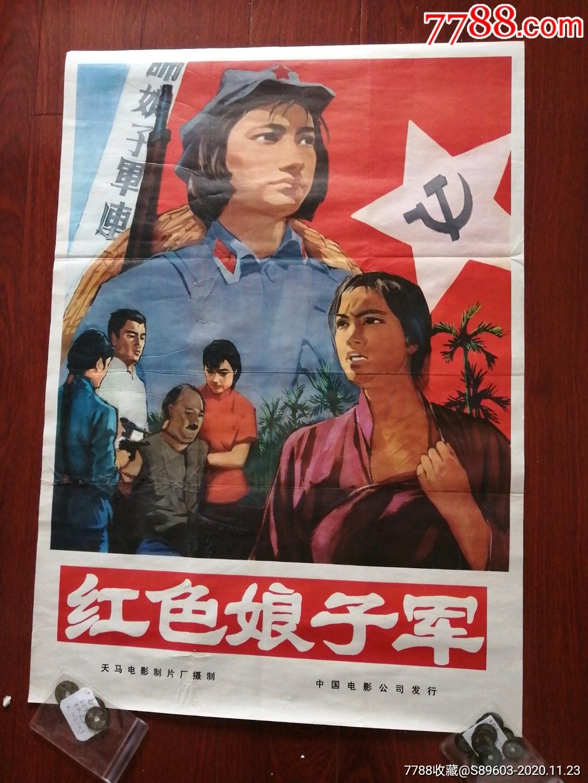电影海报一一一红色娘子军(au24851666)_7788旧货商城__七七八八商品交易平台(7788.com)
