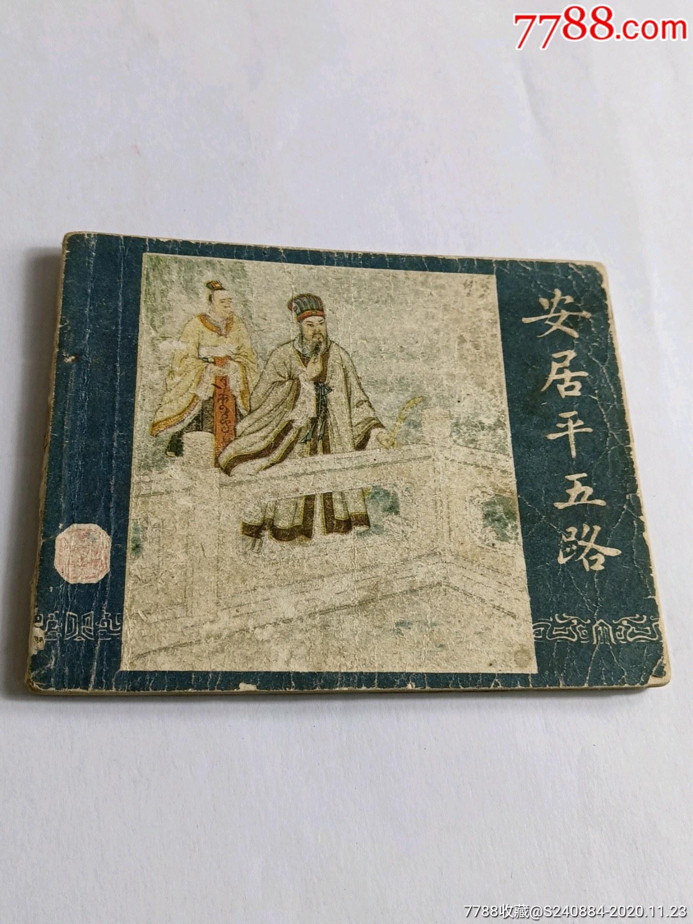 小人書(au24854094)_7788舊貨商城__七七八八商品交易平臺(7788.com)
