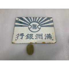 滿洲國……滿洲銀行門牌一個和一個身份牌(au24862223)_7788舊貨商城__七七八八商品交易平臺(7788.com)