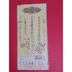 中國人民銀行支票/憑票祈付…稅務所…1952年(au24883874)_7788舊貨商城__七七八八商品交易平臺(7788.com)