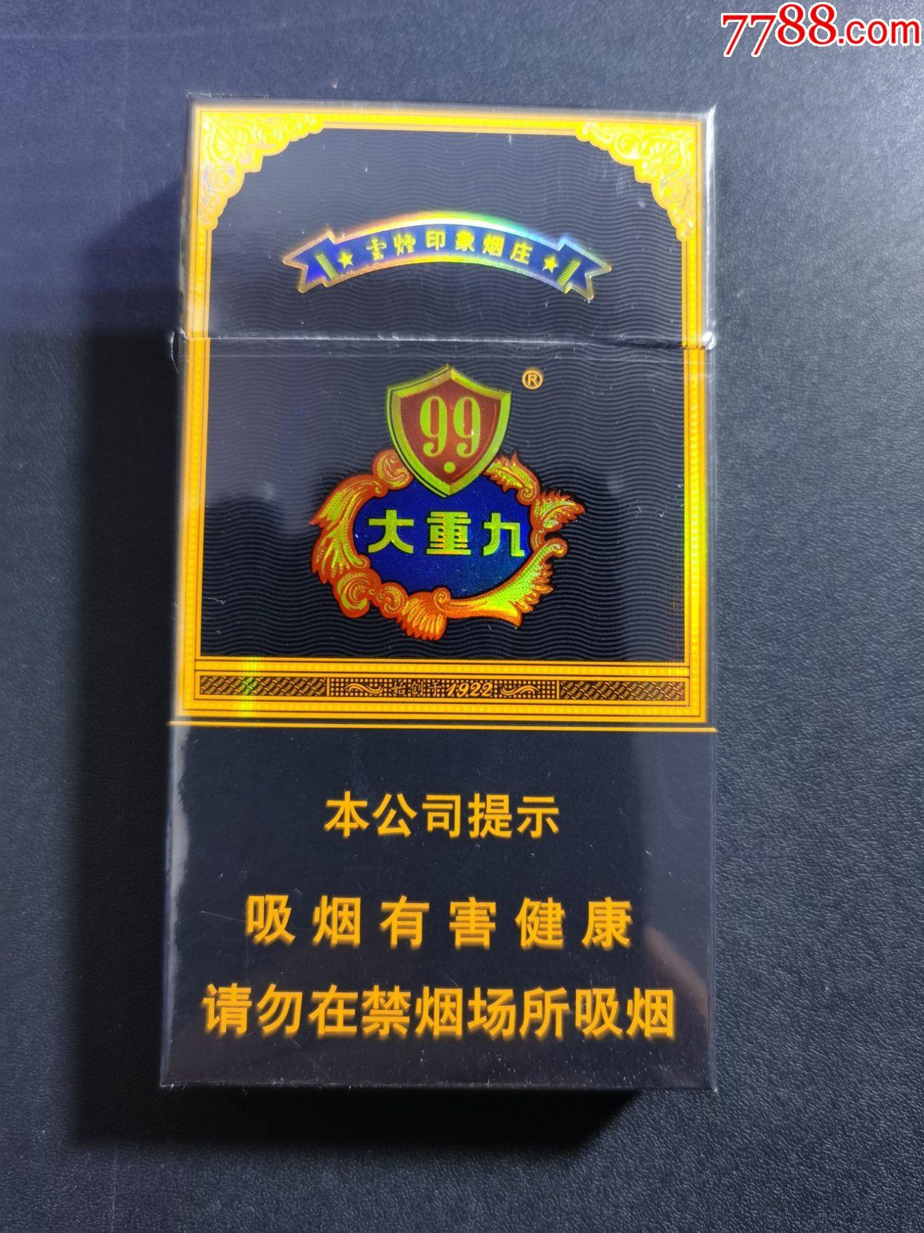3D【大重九】非賣品;SW;多圖;云南(au24891972)_7788舊貨商城__七七八八商品交易平臺(7788.com)
