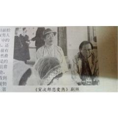 '謝瑤環'有彩色影印照片1988年11月13日戲劇電影報第46期8品(au24910999)_7788舊貨商城__七七八八商品交易平臺(7788.com)