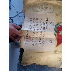 60年三八紅旗手(au24898617)_7788舊貨商城__七七八八商品交易平臺(7788.com)