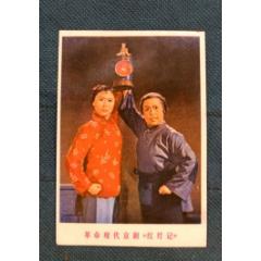 1971年歷卡(廣州市東方紅印刷廠)(紅燈記)(au24900364)_7788舊貨商城__七七八八商品交易平臺(7788.com)