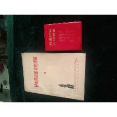 林言論摘錄(au24901062)_7788舊貨商城__七七八八商品交易平臺(7788.com)