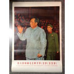對開,毛主席和林副主席在中國共產黨第九次全國代表大會上向代表們親切致意(au24922865)_7788舊貨商城__七七八八商品交易平臺(7788.com)
