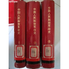 戰史(au24926191)_7788舊貨商城__七七八八商品交易平臺(7788.com)