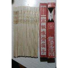 龍鳳呈祥像骨筷子(au24938627)_7788舊貨商城__七七八八商品交易平臺(7788.com)