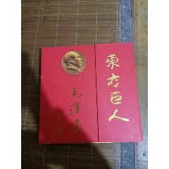 東方巨人(au24977663)_7788舊貨商城__七七八八商品交易平臺(7788.com)
