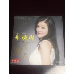 朱曉琳簽名CD(au24979252)_7788舊貨商城__七七八八商品交易平臺(7788.com)