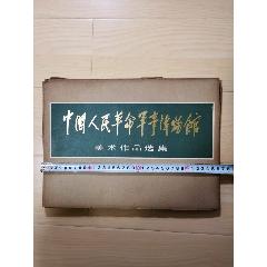 中國人民革命軍事博物館美術作品選集一套(au24987664)_7788舊貨商城__七七八八商品交易平臺(7788.com)