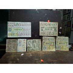 60年代廣東省華僑特種商品供應證共7小版(au24989886)_7788舊貨商城__七七八八商品交易平臺(7788.com)