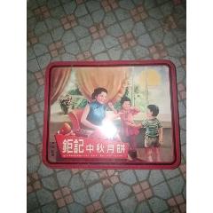 月餅盒一個(au24997864)_7788舊貨商城__七七八八商品交易平臺(7788.com)