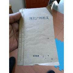 59年回憶廣州起火(au24998043)_7788舊貨商城__七七八八商品交易平臺(7788.com)