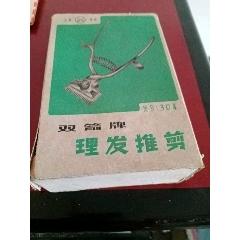 雙箭牌推子(au24998349)_7788舊貨商城__七七八八商品交易平臺(7788.com)