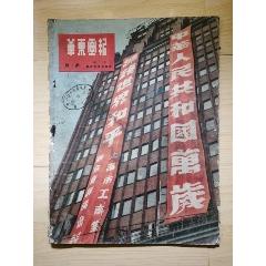 《華東畫報》1949年12月第一期復刊號一本(au25008373)_7788舊貨商城__七七八八商品交易平臺(7788.com)