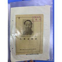 1949年入團志愿書,毛像(au25008552)_7788舊貨商城__七七八八商品交易平臺(7788.com)