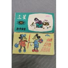 三星牌,金魚牌2盒彩色鉛筆(au25017034)_7788舊貨商城__七七八八商品交易平臺(7788.com)