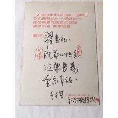 兩張書畫家張躍進給領導的賀卡(au25024498)_7788舊貨商城__七七八八商品交易平臺(7788.com)