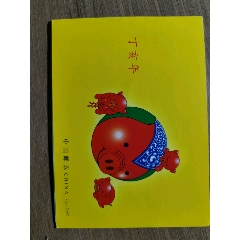 豬年小本票(au25033528)_7788舊貨商城__七七八八商品交易平臺(7788.com)