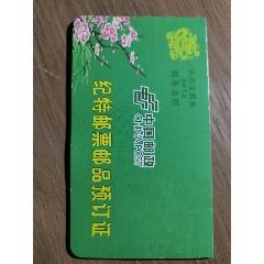 紀特郵票郵品預訂證(au25033609)_7788舊貨商城__七七八八商品交易平臺(7788.com)