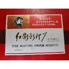 (文革精品)----1969年歷--《印毛主席像和最高指示》紅衛彩印廠。品可以(au25033617)_7788舊貨商城__七七八八商品交易平臺(7788.com)