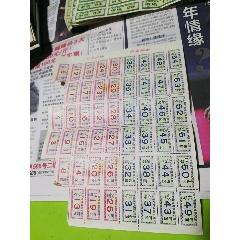 上海市鮮蛋購買票(au25035271)_7788舊貨商城__七七八八商品交易平臺(7788.com)