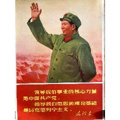 1967對開毛澤東思想一月革命軍畫(au25035890)_7788舊貨商城__七七八八商品交易平臺(7788.com)