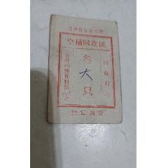空桶回收證,憑證購貨(au25041494)_7788舊貨商城__七七八八商品交易平臺(7788.com)