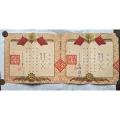 五十年代連體結婚證(au25042437)_7788舊貨商城__七七八八商品交易平臺(7788.com)
