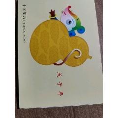 鼠年小本票(au25043234)_7788舊貨商城__七七八八商品交易平臺(7788.com)
