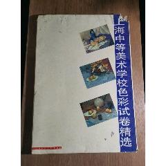 上海中等美術學校色彩試卷精選(au25048085)_7788舊貨商城__七七八八商品交易平臺(7788.com)