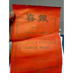 喜報≈二等功(au25057564)_7788舊貨商城__七七八八商品交易平臺(7788.com)