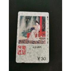 名人電話磁卡(au25062599)_7788舊貨商城__七七八八商品交易平臺(7788.com)