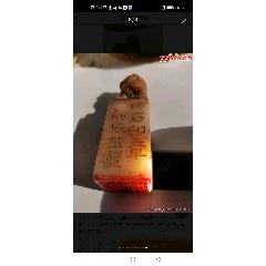 巴林凍古獸鈕舊印章一方,桂馥款(au25063847)_7788舊貨商城__七七八八商品交易平臺(7788.com)