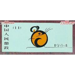 SB11生肖鼠小本票(au25069206)_7788舊貨商城__七七八八商品交易平臺(7788.com)