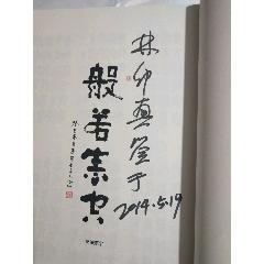 林仲興簽名本(16開)(au25069418)_7788舊貨商城__七七八八商品交易平臺(7788.com)