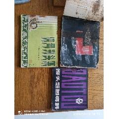 報頭/刊頭集(老本)(au25072055)_7788舊貨商城__七七八八商品交易平臺(7788.com)