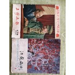 上影畫報,江蘇畫刋(au25074599)_7788舊貨商城__七七八八商品交易平臺(7788.com)