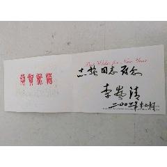 親筆簽名簽贈友人新年賀卡(au25077230)_7788舊貨商城__七七八八商品交易平臺(7788.com)