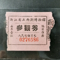 浙江省立西湖博物館(票價人民幣500元)(au25077589)_7788舊貨商城__七七八八商品交易平臺(7788.com)