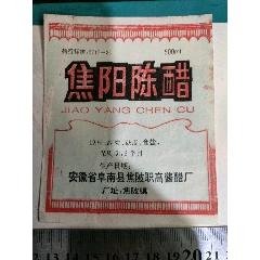八十年代.焦陽陳醋標(au25077932)_7788舊貨商城__七七八八商品交易平臺(7788.com)