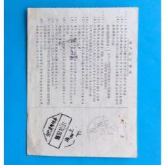 56年上海本地郵資已付特殊八角戳(au25078653)_7788舊貨商城__七七八八商品交易平臺(7788.com)