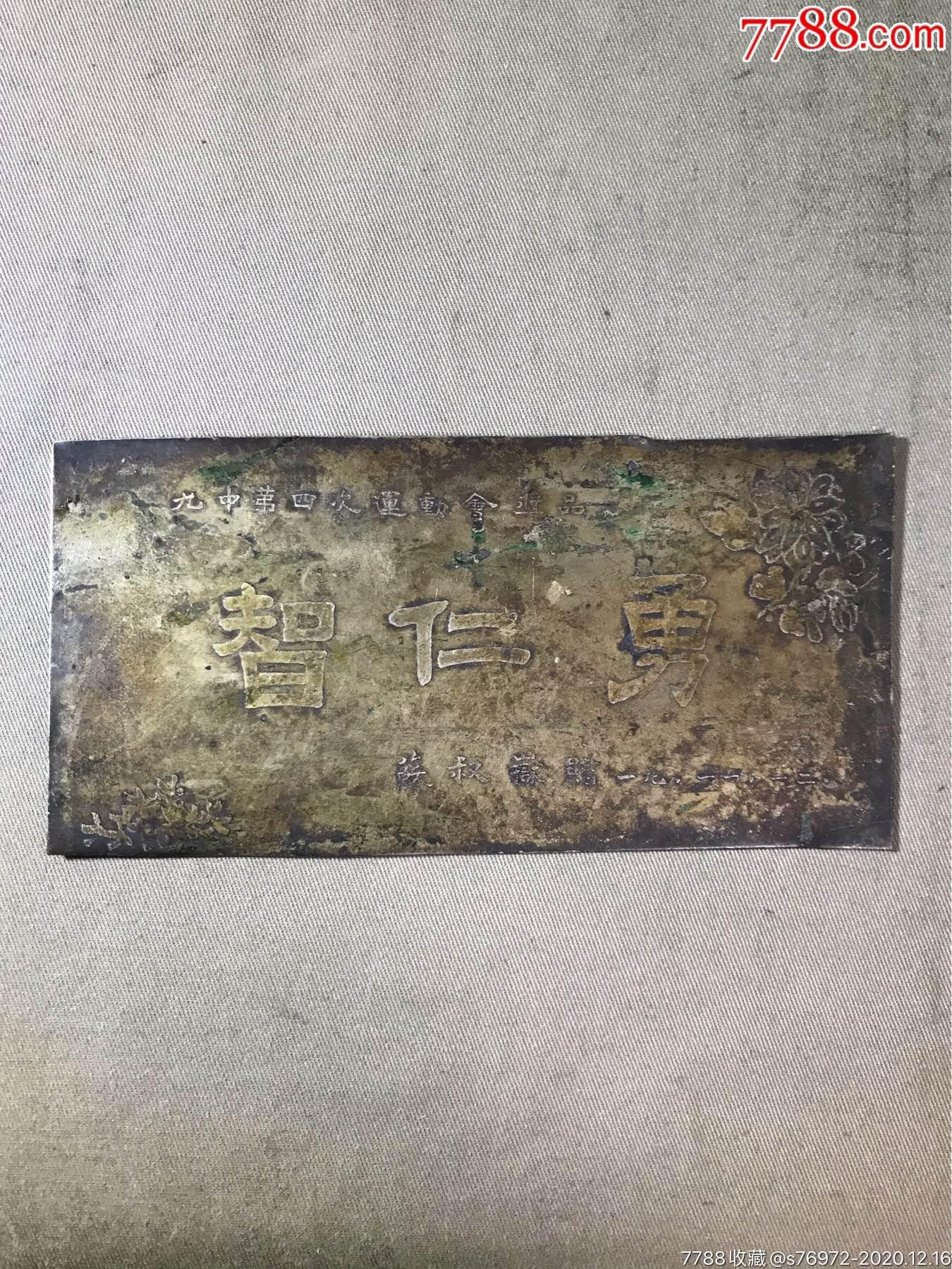 1911年九中第四次运动会奖品(苏叔岳赠)(au25079167)_7788旧货商城__七七八八商品交易平台(7788.com)