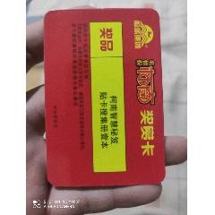 福馬柯南獎卡-¥9 元_長笛/曲笛/竹笛_7788網