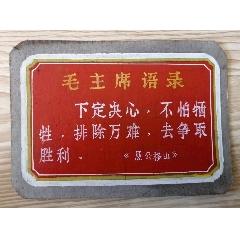 """手寫稿""""毛主席語錄""""(au25080800)_7788舊貨商城__七七八八商品交易平臺(7788.com)"""
