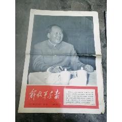 1967.5.30解放軍畫報,第11期,8版全,(au25080976)_7788舊貨商城__七七八八商品交易平臺(7788.com)