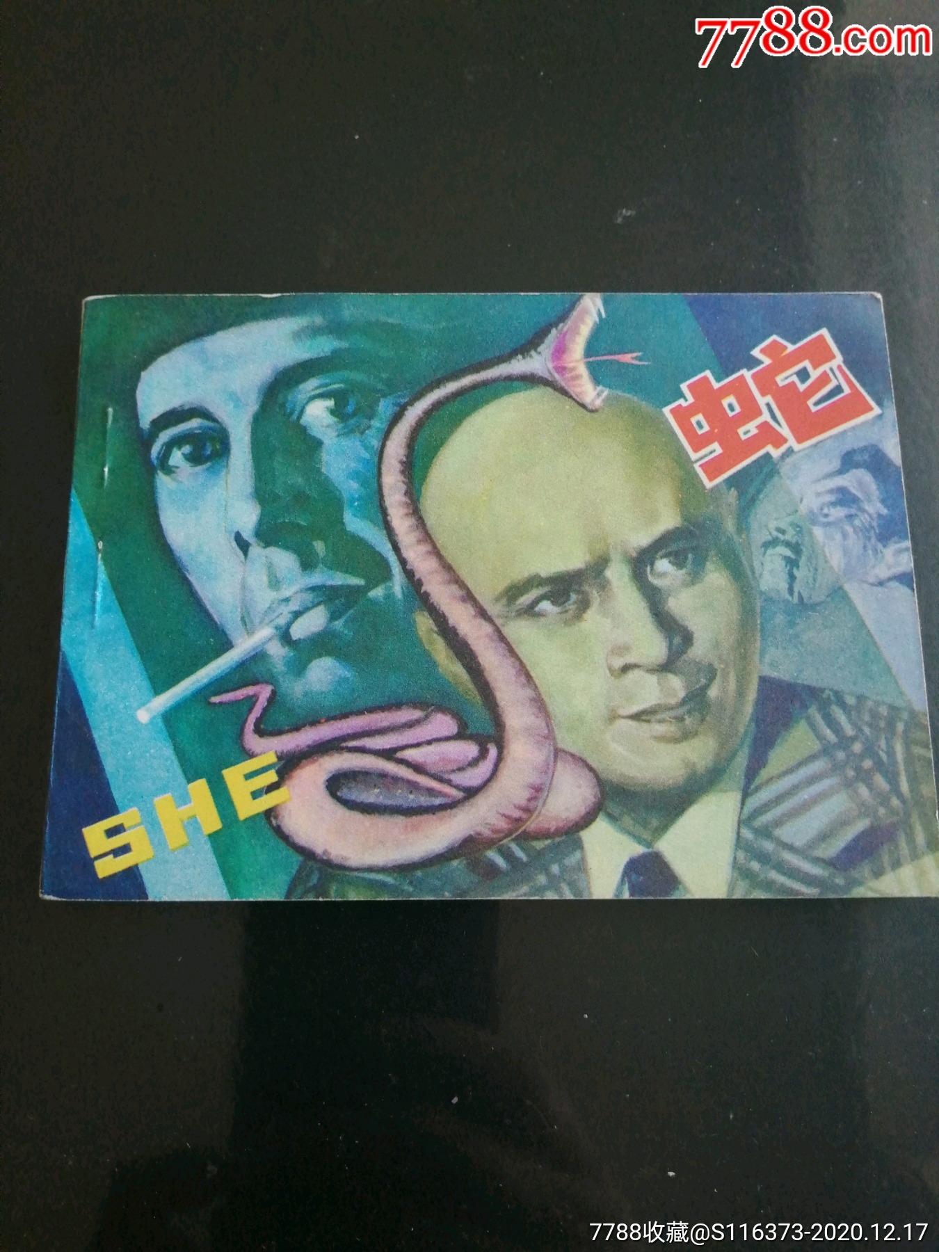 蛇(au25082383)_7788舊貨商城__七七八八商品交易平臺(7788.com)